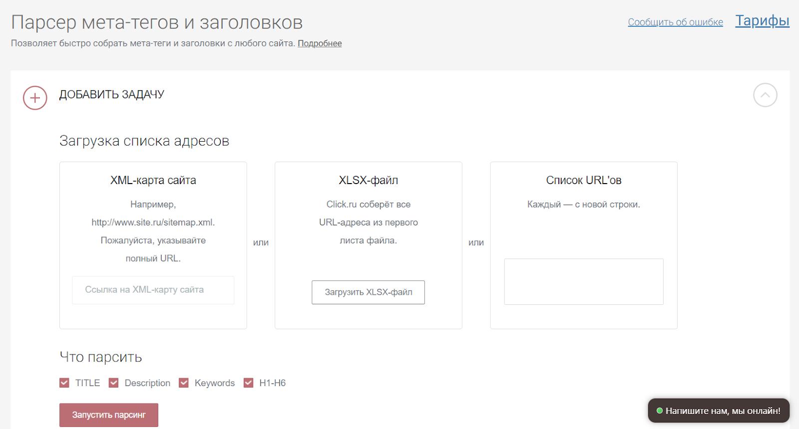 Сервис Парсер мета-тегов и заголовков от Click.ru